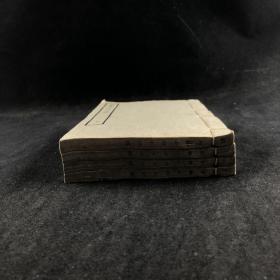 民国中华书局白纸精印四部备要:《尚书今古文注疏》(4册全)