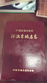 广西壮族自治区河池市地名志