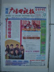"""2000年5月30日《河北广播电视报》(超级宝宝秀祝全省小朋友""""六一""""快乐)"""