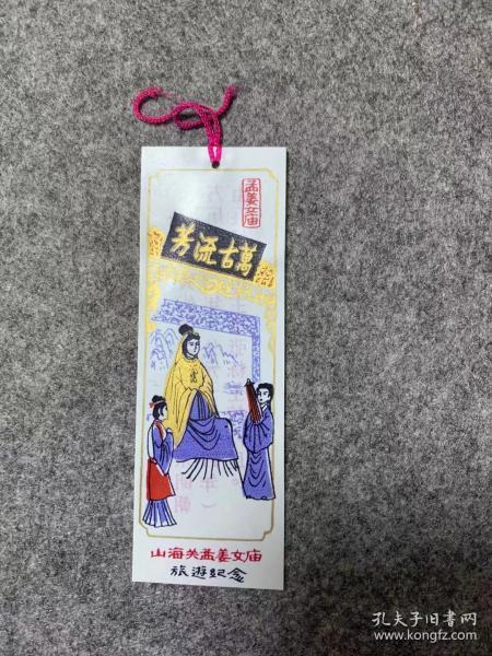 老書簽 山海關孟姜女廟旅游紀念3 塑料