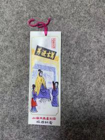 老书签 山海关孟姜女庙旅游纪念3 塑料