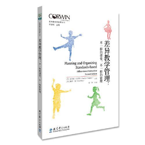 差异教学新视野丛书 差异教学管理:不一样的课堂,不一样的管理