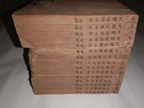 清光绪历朝纪事本末之 《通鉴纪事本末》第1-15册 第1-166卷