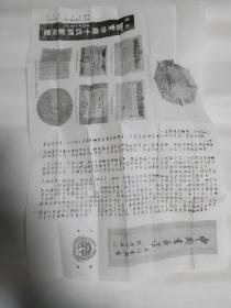 曹素功宣纸老墨票一张