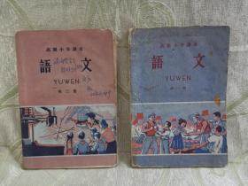 高级小学课本:语文(第一册、第三册)60年代版)