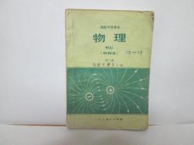 物理【高级中学课本 甲种本 第二册】