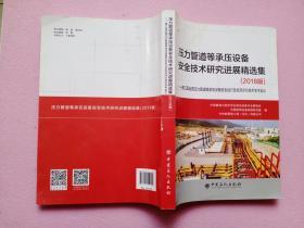 压力管道等承压设备安全技术研究进展精选集(2018版)