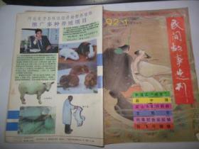 姘��存��浜�����1992.1