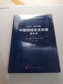 2017-2018年中国网络安全发展蓝皮书(未拆封)