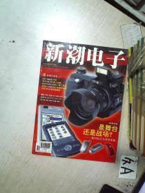 新潮电子 2002 12