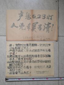 广州市果品公司油印小报两张