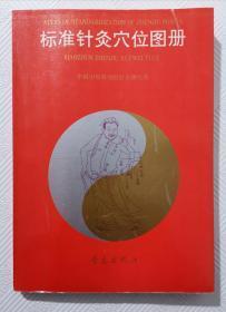 标准针灸穴位图册:一版一印      印量5280册      16开本