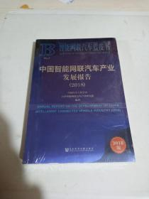 中国智能网联汽车产业发展报告2018(未拆封)