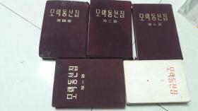 毛泽东选集(1-4卷全四册)(精装朝鲜文)
