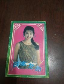 日本女郎 明信片10张全