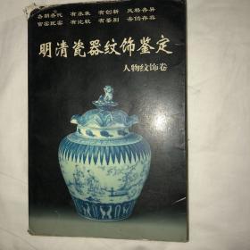 明清瓷器纹饰鉴定(人物纹饰卷)