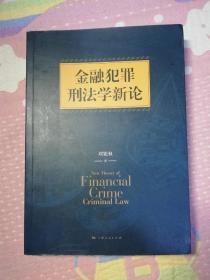 金融犯罪刑法学新论
