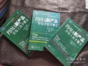 PDMA新产品开发工具手册  1  2  3三册合售 正版现货