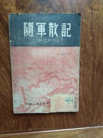 随军散记(民国1935年初版)