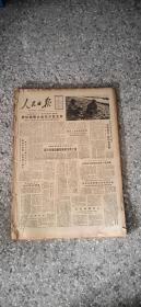 人民日报   1986年12月1日-31日 (原版报合订)