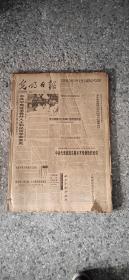 光明日报  1995年9月1日-30日 (原版报合订)