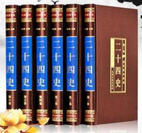 二十四史全套 全译中华上下五千年全套中国上下五千年全套原著正版青少年版中国书局历史书资治通鉴初中生版书籍