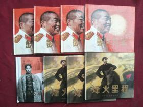 烽火里程:周恩来同志在长征途中  3本彭大将军    4本方志敏的故事   1本