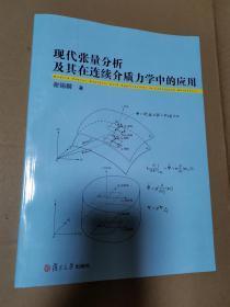 现代张量分析及其在连续介质力学中的应用