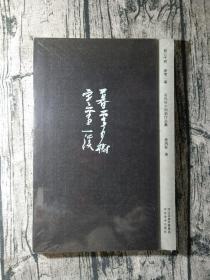 暮云千树 寒雪一溪 余风谷中国画作品集【全新未开封]