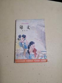 六年制小学课本语文(第九册)