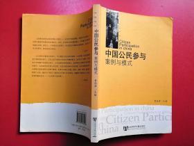 中国公民参与(案例与模式)