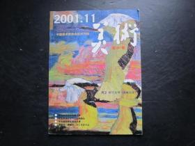 美术 2001年第11期