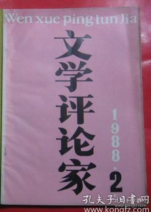 ��瀛�璇�璁哄��   1988骞寸��2��锛�������锛�