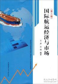 国际航运经济与市场(第三版)  王彦 吕靖  大连海事大学出版社  9787563228379