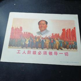 工人阶级必须领导一切文革宣传画