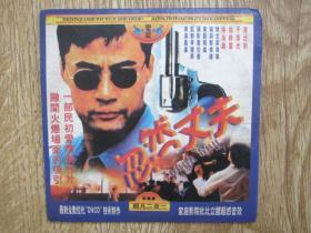 电影光盘:忽然丈夫(1DVCD)(主 演:于荣光 徐静蕾 陈展鹏 周比利)