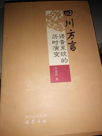 四川方言语音系统的历时演变    满百包邮