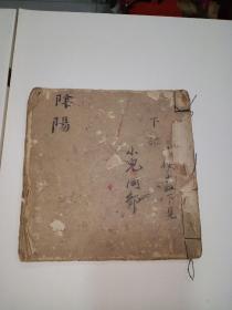 手抄中医书(22面)