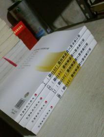 浙江省市政工程预算定额  2010版,全四册(全4册),1-4