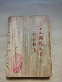 三十二国风土记(民国图书)