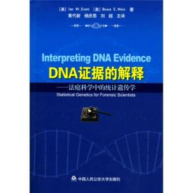 DNA证据的解释:法庭科学中的统计遗传学