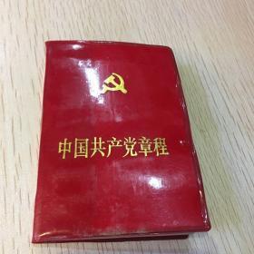 中国共产党章程 1987年11月第2版