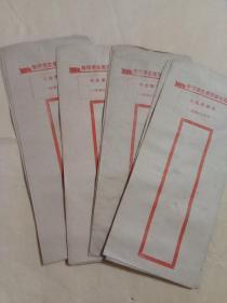文革空白信片(牛皮纸)共九枚