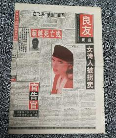 《良友周报》(1994年8月20日)