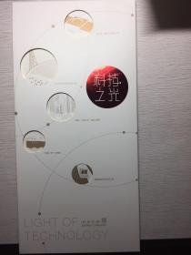 全新《科技之光》风琴折邮册(稀缺)