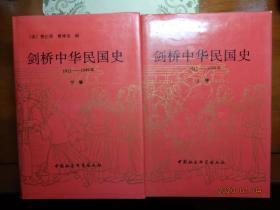 剑桥中华民国史(上下全) 1912-1949年