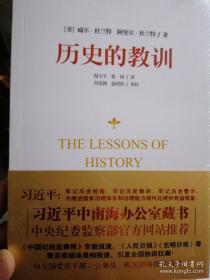 历史的教训(溢价)