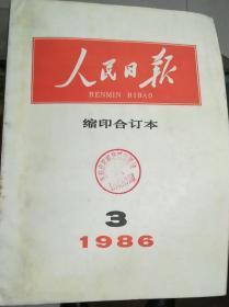 人民日报 缩印合订本 1986 3