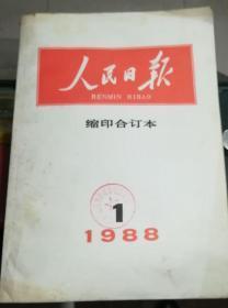 人民日报缩印合订本1988 1