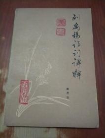 刘禹锡诗词译释(黄胄旧藏盖有黄胄印章两枚)。,